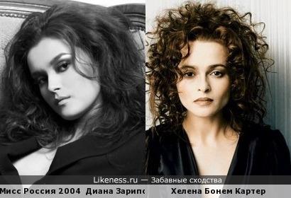 Мисс Россия 2004 Диана Зарипова и Хелена Бонем Картер