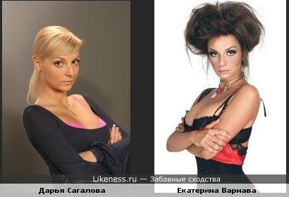 Сагалова и Варнава похожи