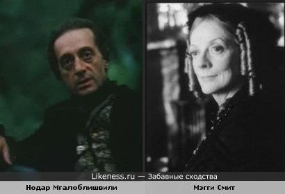 Граф Калиостро и Мэгги Смит похожи