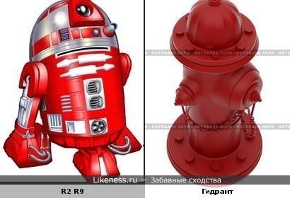 R2 R9 и гидрант немножко похожи
