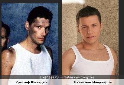 Шнайдер похож на Вячеслава