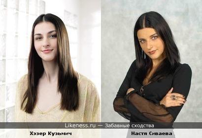 Хэзер Кузьмич и Настя Сиваева - есть что то схожее между ними. и это Готика