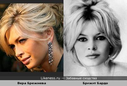 Две Богини - Вера Брежнева и Брижит Бардо