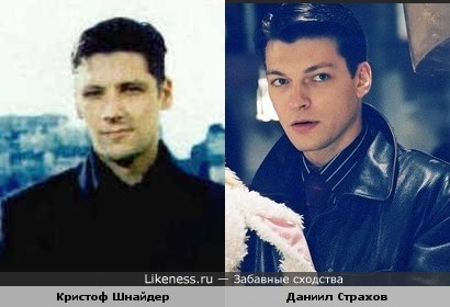 Даниил похож на Шнайдера в молодости
