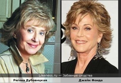 Регина Дубовицкая чем то мне напоминает Джейн Фонду