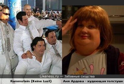 Толстушка из комедийного шоу похожа на толстяков из Rammstein