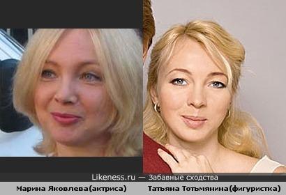Марина Яковлева чем-то мне тут напомнила Татьяну Тотьмянину