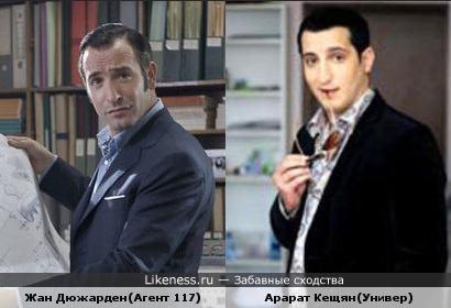 Арарат Кещян напомнил мне комика Жана Дюжардена из фильма Агент 117