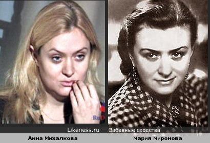 Анна Михалкова напоминает мне Марию Миронову в молодости