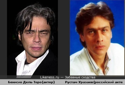 Бенисио Дель Торо похож на Рустама Уразаева