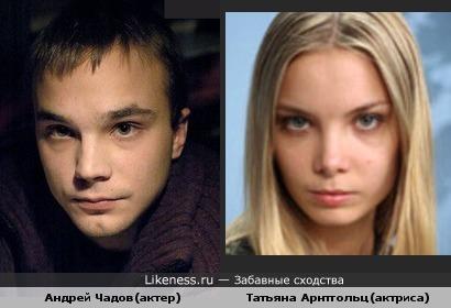 Как родные брат и сестра - Андрей Чадок и Татьяна Арнтгольц