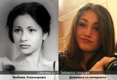 Любовь Тихомирова похожа на эту девушку