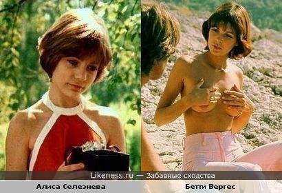 Бетти Вергес похожа на Алису Селезневу