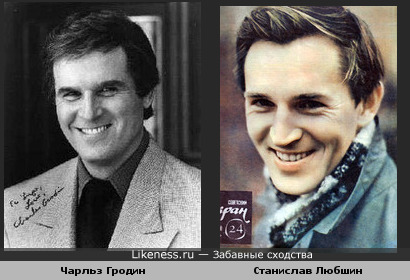 Чарльз Гродин похож на Станислава Любшина