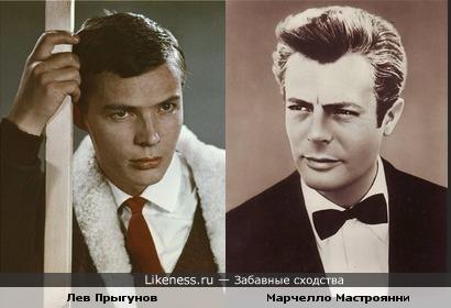 Лев Прыгунов похож на Марчелло Мастроянни