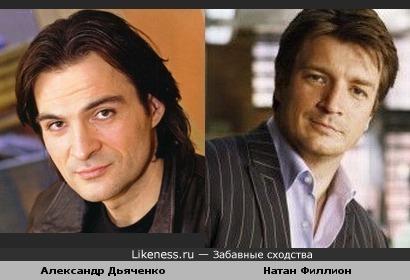 Александр Дьяченко похож на Натана Филлиона
