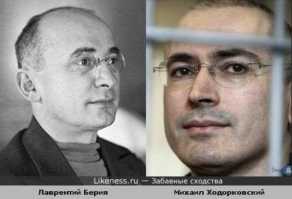 Лаврентий Берия и Михаил Ходорковский похожи