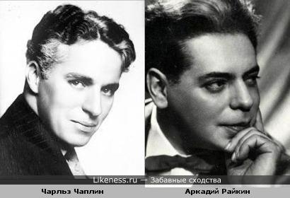 Чарли Чаплин и Аркадий Райкин немного похожи...