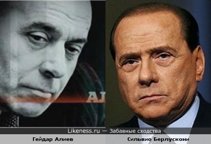 Гейдар Алиев и Сильвио Берлускони
