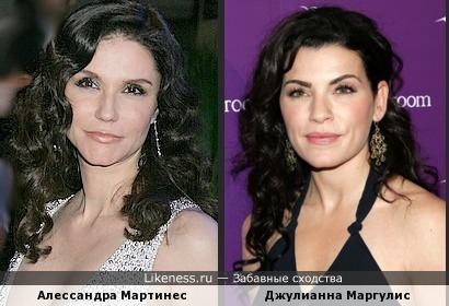 Алессандра Мартинес похожа на Джулианну Маргулис