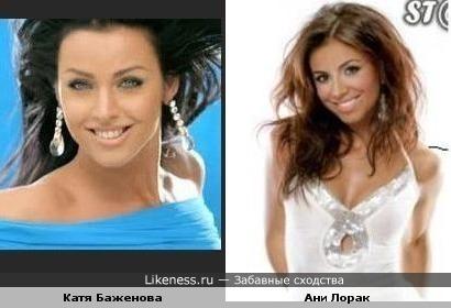 Ани Лорак похожа на Катю Баженову