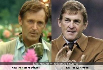Актер Станислав Любшин и тренер Кенни Далглиш
