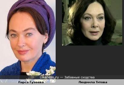 Людмила Титова похожа на Ларису Гузееву