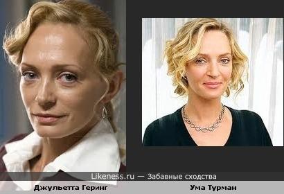 Джульетта Геринг похожа на Уму Турман