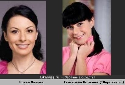 "Екатерина Волкова (""Воронины"") похожа на Ирину Лачину"