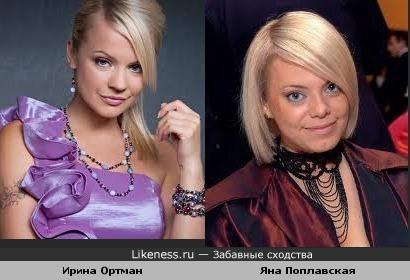 Ирина Ортман похожа на Яну Поплавскую
