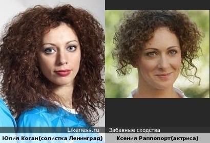 Юлия Коган похожа на Ксению Раппопорт