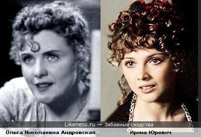 О.Н. Андровская и Ирина Юревич