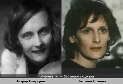 Астрид Линдгрен и Татьяна Орлова