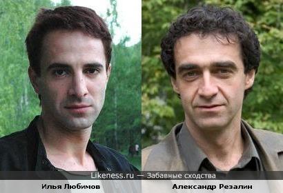 Илья Любимов и Александр Резалин