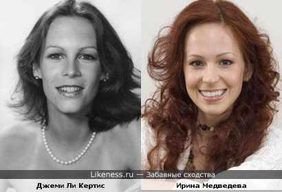 Джеми Ли Кертис и Ирина Медведева