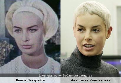 Ниеле Викирайте и Анастасия Калманович