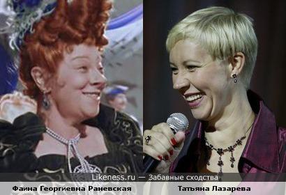 Фаина Георгиевна Раневская и Татьяна Лазарева