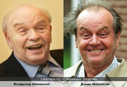 Владимир Шаинский и Джек Николсон