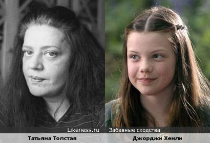 Татьяна Толстая и Люси Пэвенси