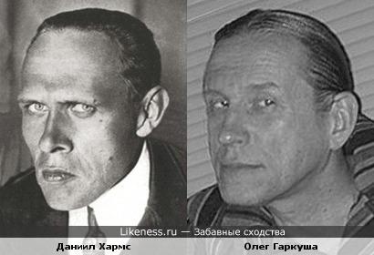 Даниил Хармс и Олег Гаркуша
