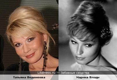Татьяна Веденеева и Марина Влади