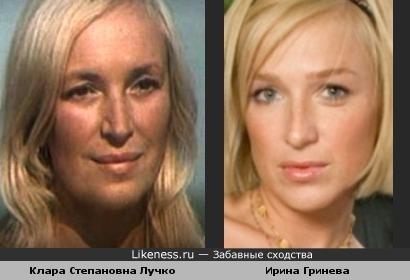 Клара Лучко и Ирина Гринева