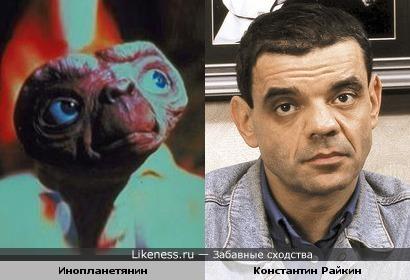 Константин Райкин похож на E.T.