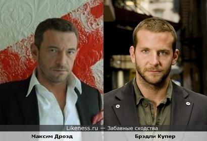Максим Дрозд (Ликвидация) похож на Брэдли Купера