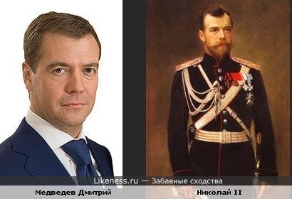 Медведев похож на Николай II
