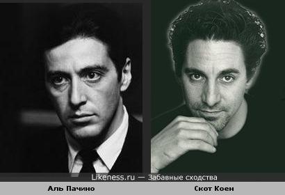 Скот Коен очень похож на Аль Пачино