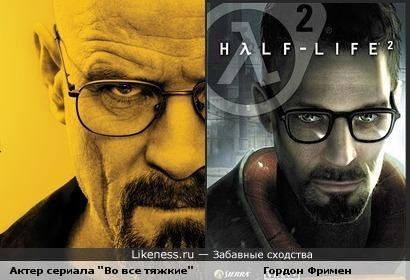 """Актер сериала """"Во все тяжкие"""" похож на Гордона Фримена персонажа игры Half Life"""