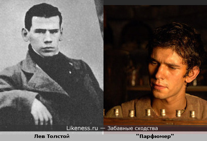 "Актер ""Парфюмера"" похож графа Льва Тостова в молодости"