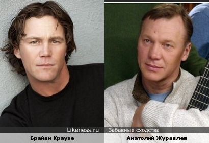 Брайан Краузе похож на Анатолия Журавлева