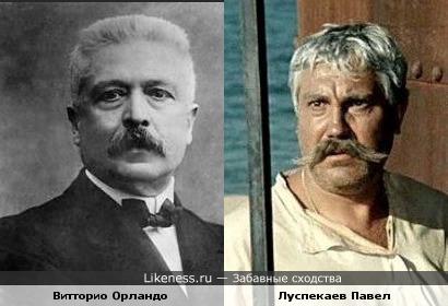 Павел Луспекаев похож на Витторио Орландо